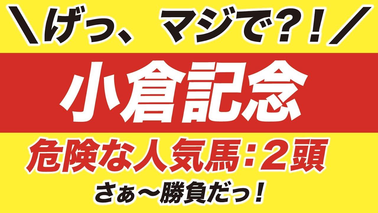 小倉記念 2020【予想】な〜に〜?!危険な人気馬が2頭も存在する?!その衝撃な正体と理由とは?!
