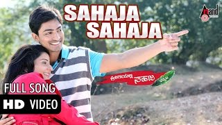 Preethiyalli Sahaja | Sahaja Sahaja Hd Video Song | Feat. Suryaa,Aqsa Bhatt | New Kannada
