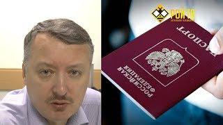 И.Стрелков\М.Калашников: о раздаче паспортов РФ в ...