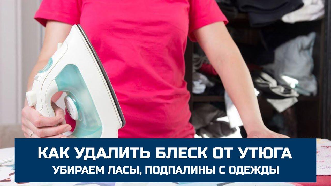 Как убрать следы от утюга на черной юбке