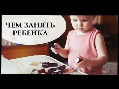 ЧЕМ ЗАНЯТЬ РЕБЕНКА ПОСЛЕ ГОДА - Senya Miro