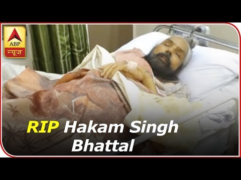 Dhyan Chand Awardee Hakam Singh Bhattal Passes Away | ABP News