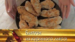 Куриные ОТБИВНЫЕ в кляре, быстро, просто, вкусно