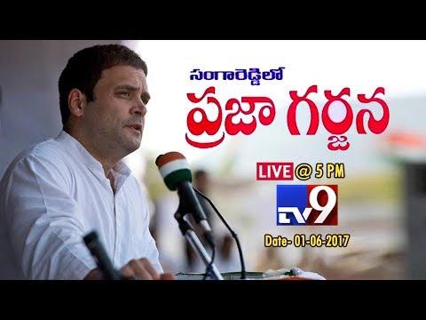 Rahul Gandhi Public Meet at Sangareddy  Telangana Praja Garjana Sabha - TV9
