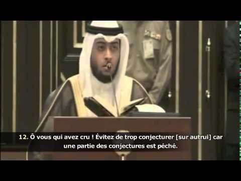 Ahmed Al Nufays - Surah Al-Hujurat Verses 10-13 (49) With English Translation