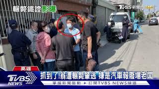 抓到了!翁遭輾斃肇逃 嫌是汽車報廢場老闆|TVBS新聞