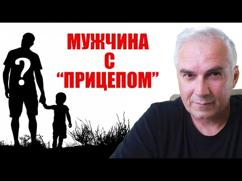 Мужчина с ребенком от первого брака. Александр Ковальчук