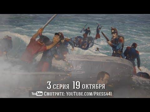 видео: Камчатский городовой 3-я серия