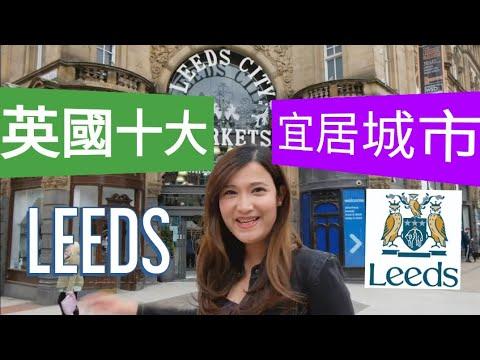 英國10大宜居城市Leeds 介紹 衣食住行