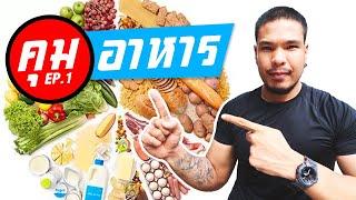 วิธีเริ่มต้นคุมอาหารลดความอ้วน และเพิ่มกล้ามเนื้อ | คุมอาหาร EP.1