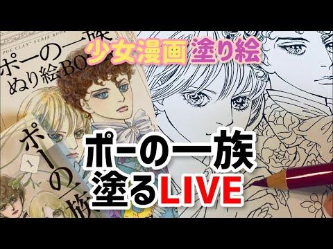 【少女漫画】ポーの一族塗り絵【雑談 LIVE】