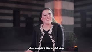 ويا الغربة - مع الكلمات - صفاء جبر - فرقة تكات