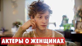 Молодые актеры отвечают на вопросы о женщинах   Что мужчины думают о женщинах   HELLO! Russia