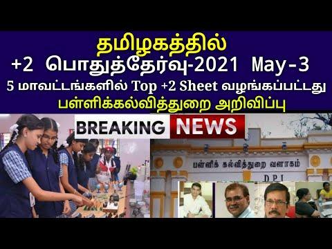 TN 12TH STD PUBLIC EXAMINATION-2021 MAY-3 +2 PUBLIC EXAM WORKING PROCESS START+2 TOP SHEET MAKING