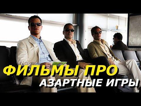 Top / Топ 5 ФИЛЬМОВ ПРО АЗАРТНЫЕ ИГРЫ 🖤