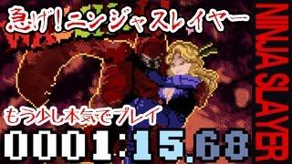 【ニンジャスレイヤー物理書籍公式サイト】http://ninjaslayer.jp/ 【急...