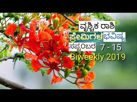 Dhanu Rashi Bhavishya August 2019 Kannada - ANews