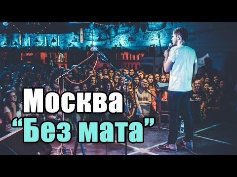"Москва ""Без мата"" [UsachevPOV]"