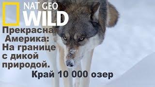 Nat Geo Wild: Прекрасная Америка: На границе с дикой природой. Край 10 000 озёр.