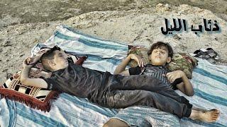 الفلم العراقي  المشردون