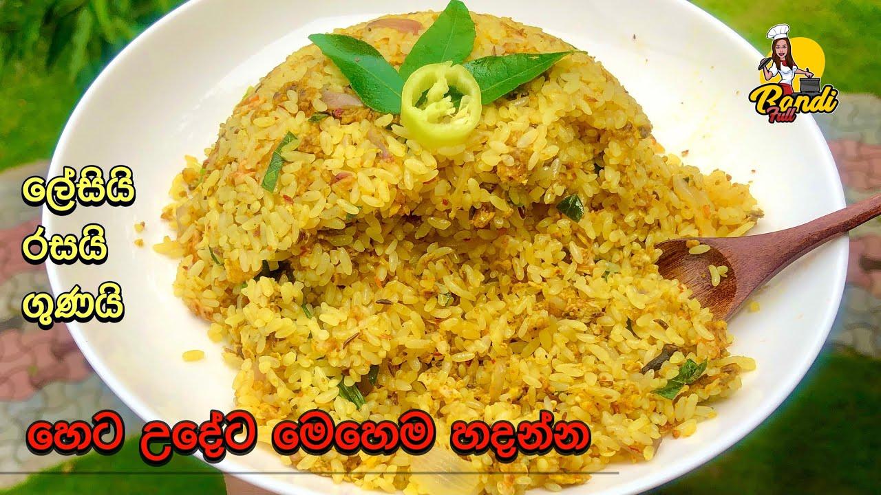 උදෑසනට විනාඩි 5න් පෝෂණීය හීල්බත් තෙම්පරදුවක්🤗 I Make Egg Fried Rice With Leftover Rice (Bandi Full)