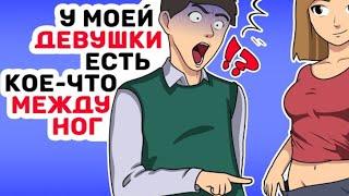 постер к видео У моей ДЕВУШКИ есть кое-что МЕЖДУ НОГ
