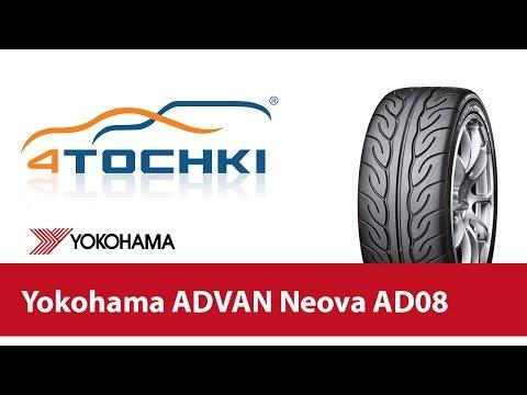 Обзорный ролик о шинах Yokohama ADVAN Neova AD08