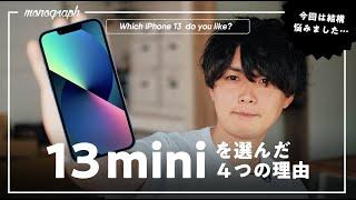 今年のiPhoneは「iPhone 13 mini」を選んだ4つの理由