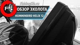 видео Humminbird Helix 5x Chirp DI GPS G2 ACL