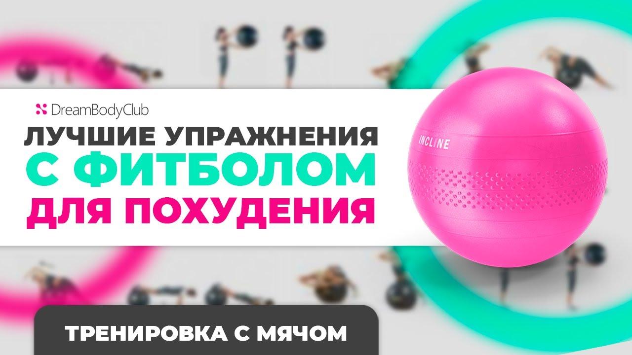 Лучшие упражнения с фитболом для похудения/ Тренировка с ...