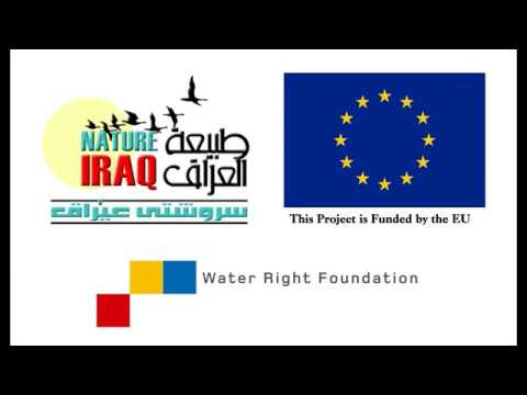 Nature Iraq EU Project Training in Erbil - August 2017 - 1080p