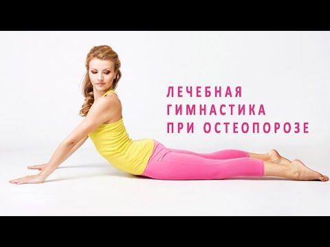 Лечебная гимнастика при остеопорозе для всех возрастов