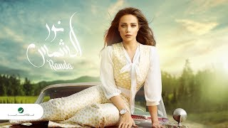 Randa Hafez ... Nour Alshames - Video Lyrics 2019 | راندا حافظ ... نور الشمس
