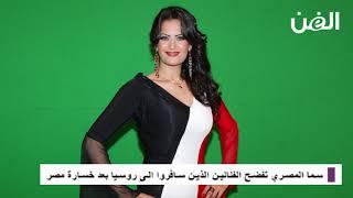 إلقاء القبض على فنان عربي، سما المصري تفضح الفنانين وراغب علامة يرد