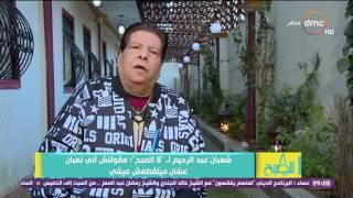 فيديو.. شعبان عبد الرحيم: