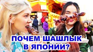 Уличная еда в Японии! Что едят Японцы? Почем Шашлык?