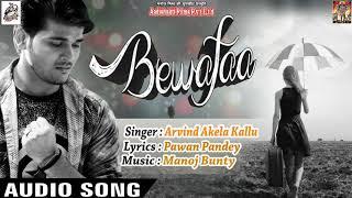 #Arvind Akela Kallu के इस गाने को सुन कर आप रो पड़ेंगे बेवफा Bewafa New Sad Song 2018