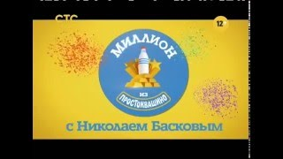 """""""МИЛЛИОН ИЗ ПРОСТОКВАШИНО"""" с Николаем Басковым. Эфир за 09.12.15г."""