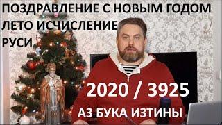 Поздравление с Новым Годом 2020 3925  Годо и Лето исчисление Руси  Фильм 26 АЗ БУКА ИЗТИНЫ