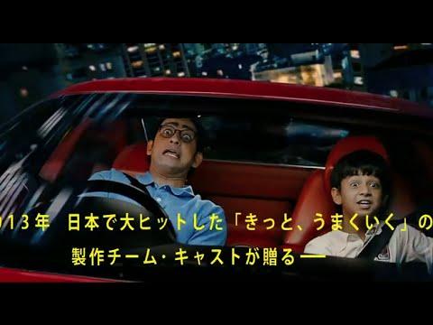 『フェラーリの運ぶ夢』予告編