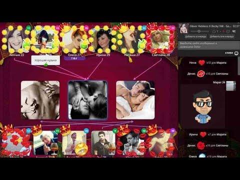 скачать игра любовь - фото 7