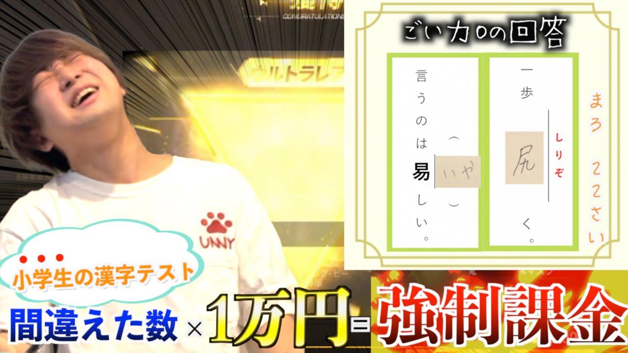 【荒野行動・実写】MAX20万円課金!?間違えた問題×1万円の漢字テストをしたら課金額がえぐすぎたwww