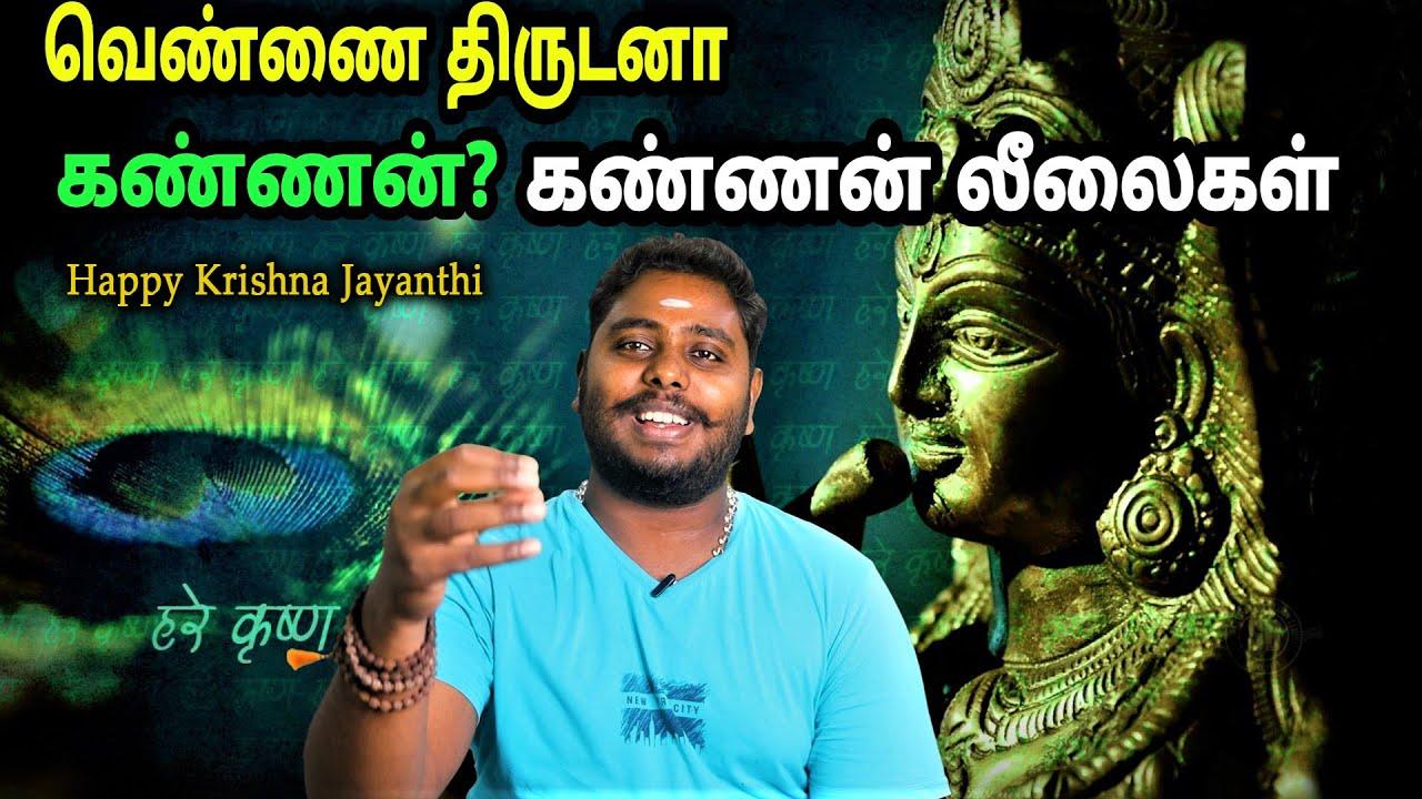 கிருஷ்ண ஜெயந்தி சிறப்புகள்|HAPPY KRISHNA JAYANTHI