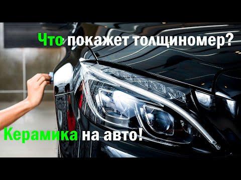 Керамическое покрытие на авто, что покажет толщиномер? Автоподбо Тюмень
