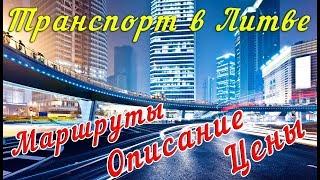 ТРАНСПОРТ ЛИТВА . Вильнюс . ЦЕНЫ,  МАРШРУТЫ,  ОПИСАНИЕ, ОБЗОР