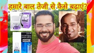Minoxidil & Follihair Medicine to Stop Hair Fall & Regrow Hair  - Before & After Hair Transplant