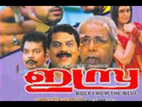 Isra 2005 Malayalam Full Movie | Jagathy Sreekumar | Thilakan | Salim Kumar | New Malayalam Movie
