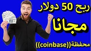 ربح 50 دولار مجانا من محفظة coinbase سارع بالتسجيل