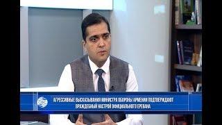 Агрессивные высказывания Тонояна  подтверждают враждебный настрой официального Еревана