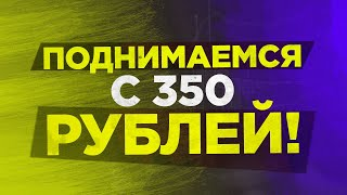 КАК ЗАРАБОТАТЬ НА ОЛИМП ТРЕЙДЕ С 350 РУБЛЕЙ | БИНАРНЫЕ ОПЦИОНЫ | SARGIS ТРЕЙДЕР